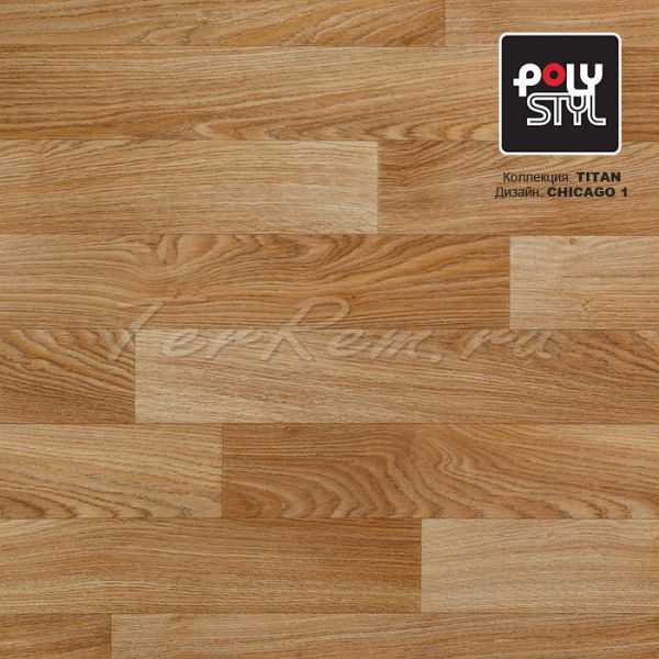 Линолеум Polystyl (Полистил)  Titan Chicago 1 рулон 2x25м (50м2) арт. TI04